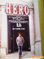 20070908_hero1