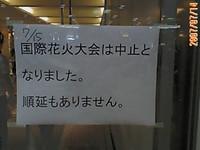 20070714