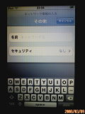 20080310_ipodtouch1_2