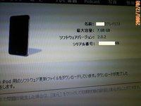20081208ipod_22