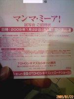 20090122_mamma_mia1_2