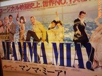 20090122_mamma_mia2