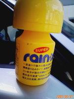 20090601_rainx2
