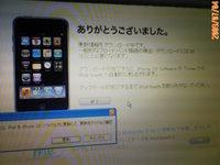 20090704_iphone302