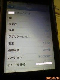 20090704_iphone303