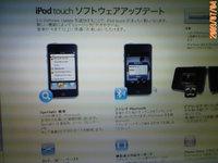 20090704_iphone30_1