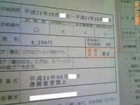 20091101_license
