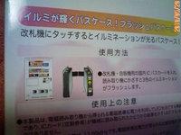 20100520_flashpasscase2