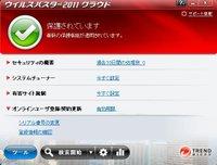 20101031_2011ug_2