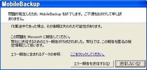 20111123_mobilebackup