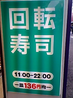 回転平禄寿司